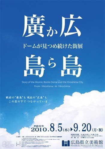 100715hiroshima