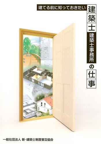 101006kenchikushinoshigoto